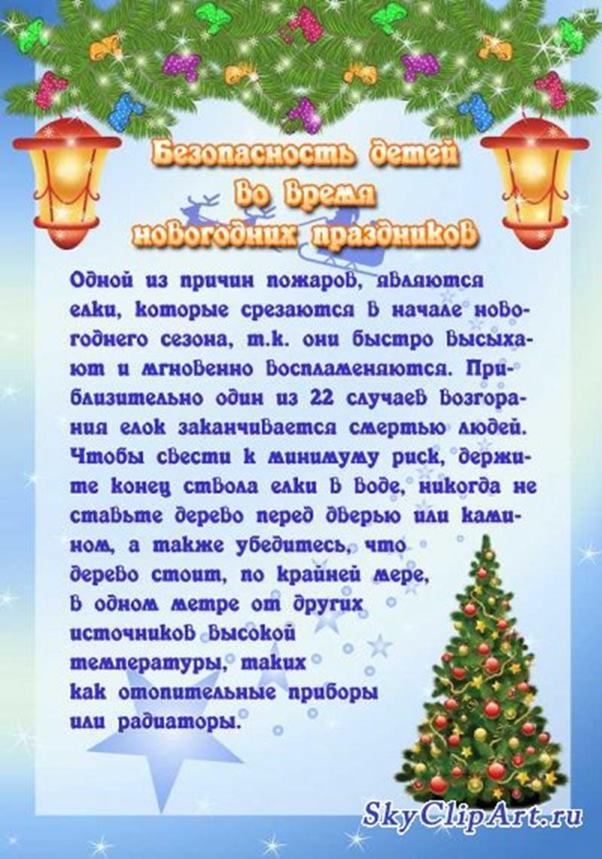 Беседа история праздника новый год